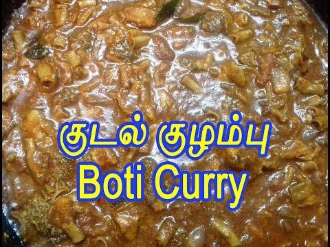 குடல் குழம்பு KUDAL KULAMBU/ Boti Curry Tamil - Sattur Parambariya Samayal - 15