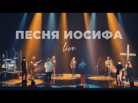 Песня Иосифа (live) | Карен Карагян | Слово жизни Music