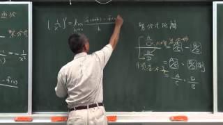 3-1推廣的微分基本公式