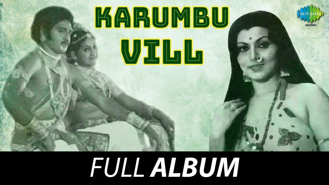 Download Karumbu Vill - Full Album   Sudhalkar, Subhashini   Ilaiyaraaja
