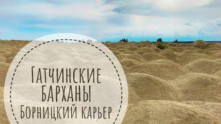 Смотреть видео Барханы Гатчинской пустыни или Борницкий карьер - неизвестный Санкт-Петербург .ne, онлайн