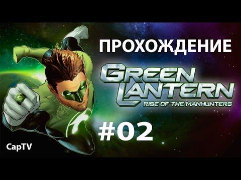 Green Lantern (Зеленый Фонарь) - Прохождение - Часть 02