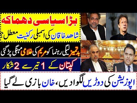 بڑا سیاسی دھماکہ، شاھد خاقان کی اسمبلی رکنیت معطل؟ Speaker NA action against Shahid Khaqan abasi.