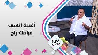 المطرب السوري شادي جميل - أغنية انسى غرامك راح