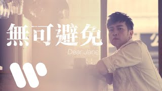 Dear Jane - 無可避免 Unavoidable (Official Music Video)