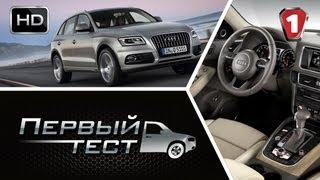 Audi Q5 2013.