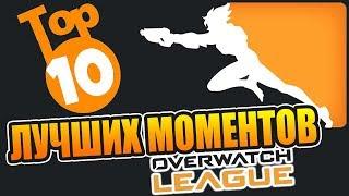 Лига Овервотч ТОП 10 самых лучших моментов 1 недели overwatch league от HFA
