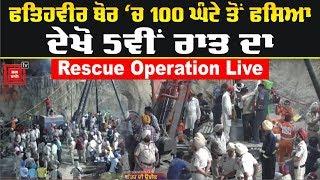 Fatehveer ਦਾ 5ਵੀਂ ਰਾਤ Rescue Operation Live