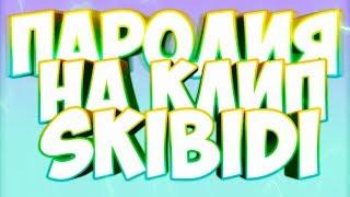 Пародия на клип - LITTLE BIG – SKIBIDI