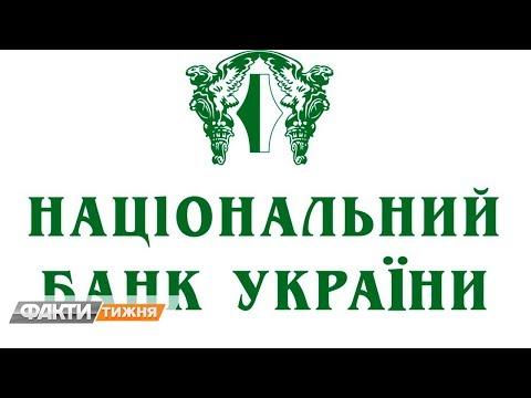 Факти ICTV: Дело на миллиард: куда пошел кредит НБУ? Факти тижня, 17.11