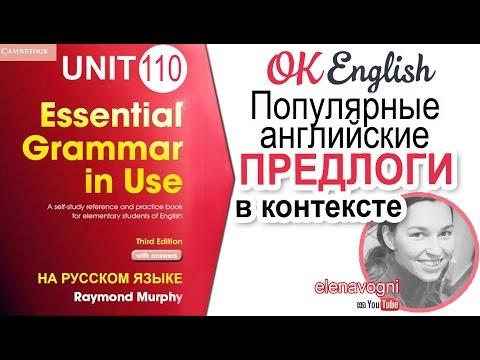 Unit 110 Английские предлоги в контексте и с переводом   OK English