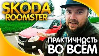 Skoda Roomster тест-драйв, авто обзор / Тихий