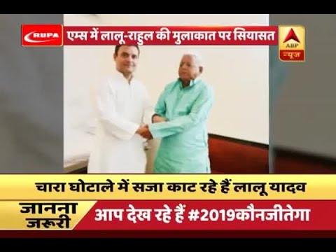 Kaun Jitega 2019: Rahul Gandhi Meets Lalu Prasad At Delhi's AIIMS