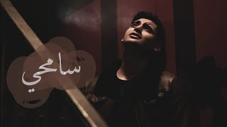 سامحي - يحيي علاء | Samhy - Yahia Alaa