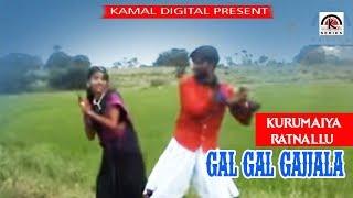 Gal Gal Gajjala | Kurumaiya Ratnallu | Telugu Folk Video Song || Kamal Digital