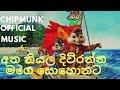 Atha thiyala diuranna   Mohothakatawath   Shan Diyagamage New Video by alvin