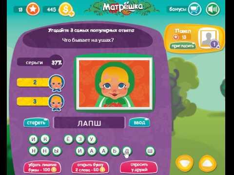Ответы на игру Матрешка в одноклассниках на 13 уровень. Что бывает на ушах?