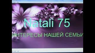ДАВАЙТЕ ЗНАКОМИТЬСЯ КАНАЛ  Natali 75.ИНТЕРЕСЫ НАШЕЙ СЕМЬИ //ТРЕЙЛЕР КАНАЛА