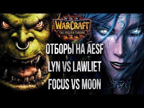 ОТБОРЫ НА ТУРНИР С 70000$ ПРИЗОВОГО ФОНДА: Warcraft 3 The Frozen Throne