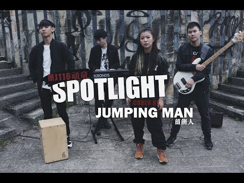頑童MJ116【SPOTLIGHT】cover By 薑餅人 JUMPING MAN