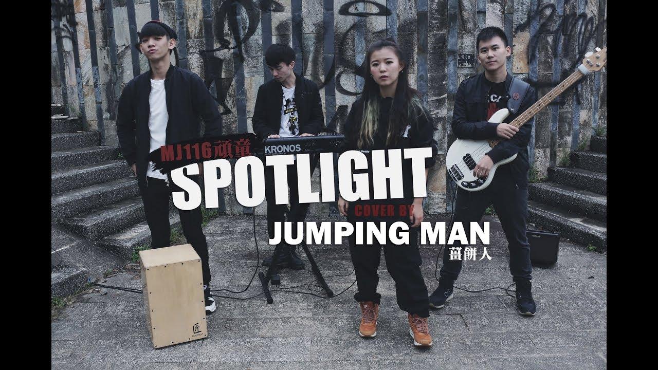 頑童MJ116【SPOTLIGHT】cover by 薑餅人 JUMPING MAN - YouTube