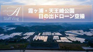 [Staff Vlog]霞ヶ浦|天王崎公園日の出空撮