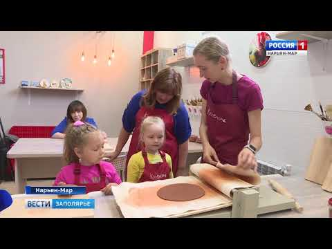 Вести Заполярья от 13 августа 2018 г. Чудеса из глины: в Нарьян-Маре заработала гончарная мастерская
