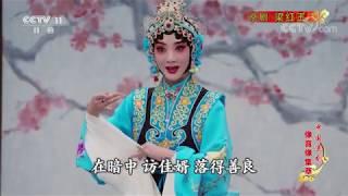 《中国京剧像音像集萃》 20200123 京剧《梁红玉》| CCTV戏曲