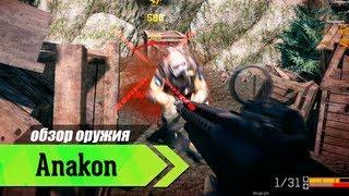 Дробовик Anakon - обзор оружия в Варфейс