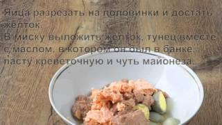 Яйца, фаршированные тунцом (праздничные закуски).