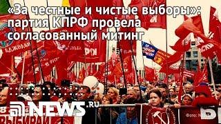 «За честные и чистые выборы»: митинг КПРФ привлёк людей концертом / Видео