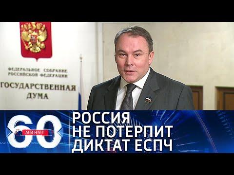Толстой: РФ вправе не выполнять требование ЕСПЧ по Навальному. 60 минут от 18.02.21