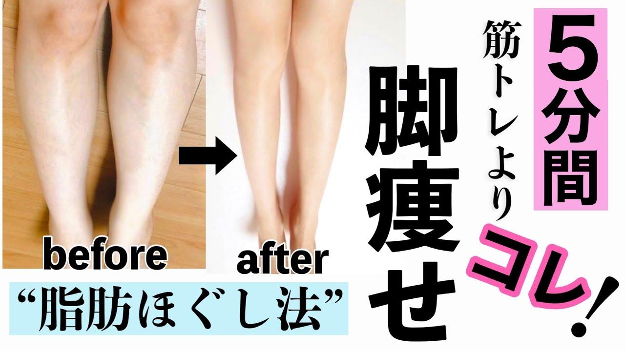 【痩せる方法】筋トレなし!ほぐして脚を細くする方法!【下半身・脚痩せ】