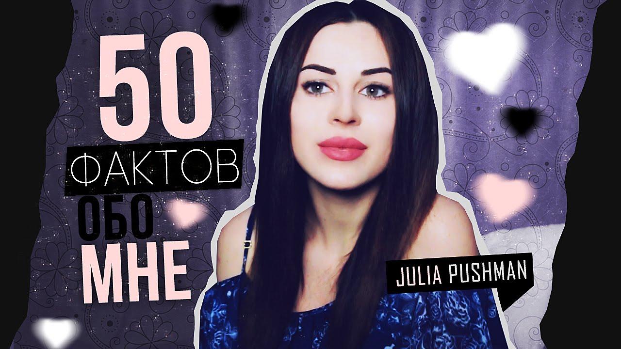 50 фактов обо мне || Юлия Пушман  ( КОНКУРС! )