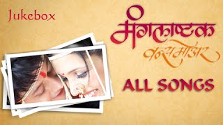 Mangalashtak Once More All Songs - Jukebox - Marathi Movie Songs - Swapnil Joshi, Mukta Barve