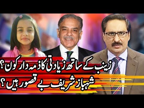 Kal Tak with Javed Chaudhry - Justice For Zainab - 10 January 2018 | Express News