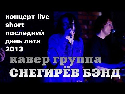 Кавер группа - Снегирёв бэнд (Концерт Live short. Последний день лета 2013)