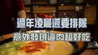 【老蟹吃吃吃】一蘭拉麵過年想吃要排多久?想不到豚骨叉燒肉超好吃!Japanese noodle、食べ物、음식