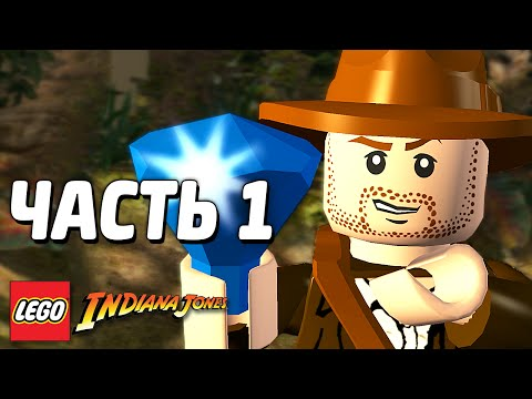 LEGO Indiana Jones Прохождение - Часть 1 - НАС ПОДСТАВИЛИ!