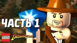 LEGO Indiana Jones Прохождение - Часть 1 - НАС ПОДСТАВИЛИ!