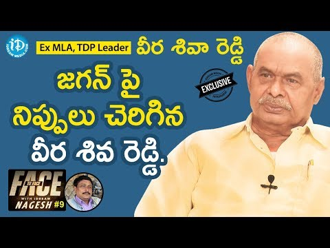 Ex MLA, TDP Leader G Veera Siva Reddy Exclusive Interview || Face To Face With iDream Nagesh #9