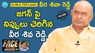 Ex MLA, TDP Leader G Veera Siva Reddy Exclusive...