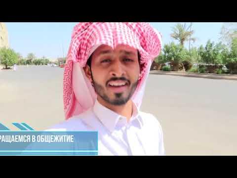 SIU Саудовский Исламский Университет