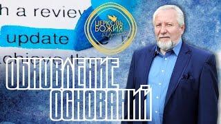 Обновление оснований - 23 ноября 2014 года - Сергей Ряховский