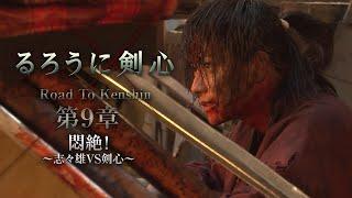 「るろうに剣心『Road to Kenshin』 第9章 壮絶!~志々雄VS剣心~ 」
