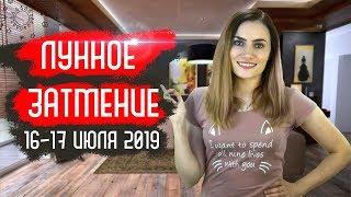 ВАЖНО Лунное затмение 16 17 июля 2019. Что ожидает Украину и Россию