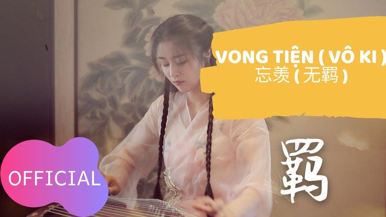 【Đàn Tranh】Vong Tiện (无羁)❄ Ngọc Diện Tiểu Yên Nhiên (玉面小嫣然)
