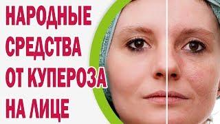 видео как убрать сосуды на лице