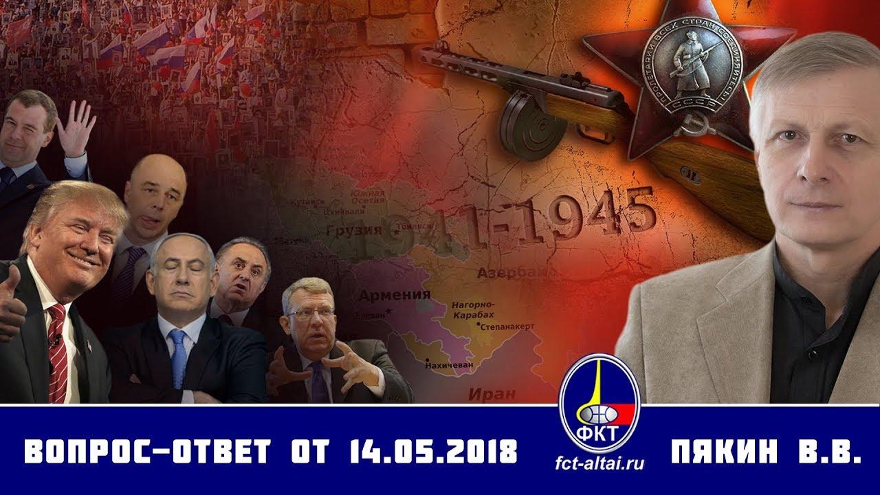 Валерий Пякин. Вопрос-Ответ от 14 мая 2018 г.