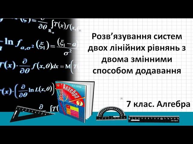 7 клас. Алгебра. Розв'язування систем двох лінійних рівнянь з двома змінними способом додавання